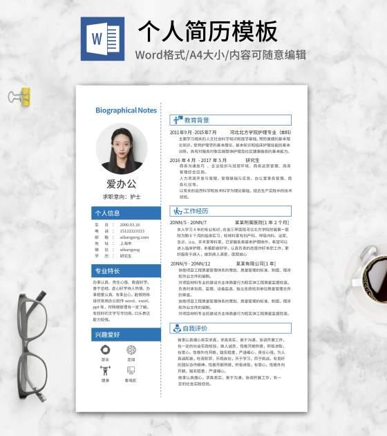 蓝色研究生应聘求职word模板系列二