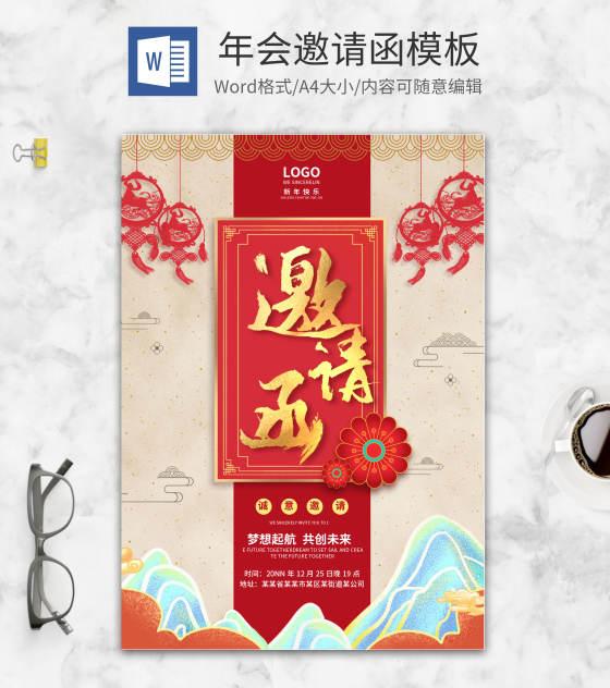 中国红山水中式WORD年会邀请函
