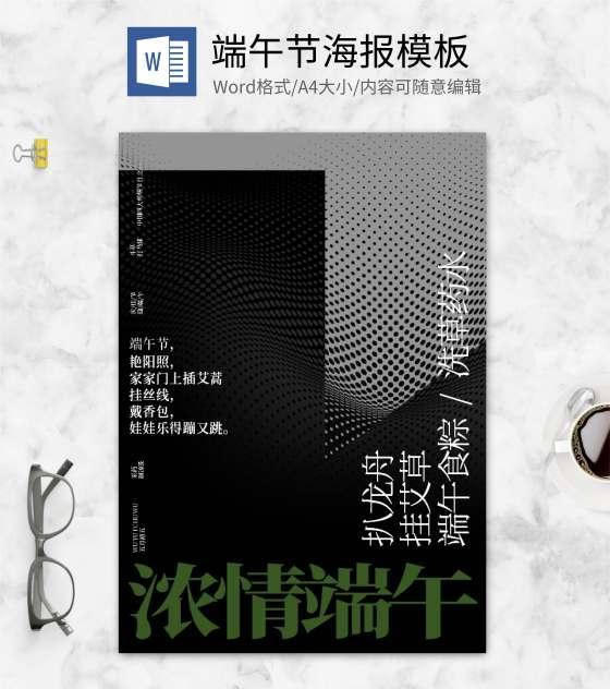 简约黑色端午节海报word模板