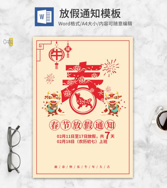 剪纸风浅色春节放假通知word模板