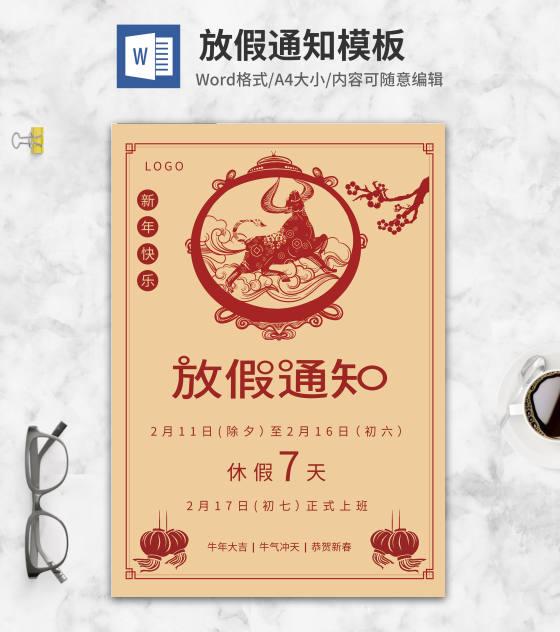 中国风木色新春放假通知word模板