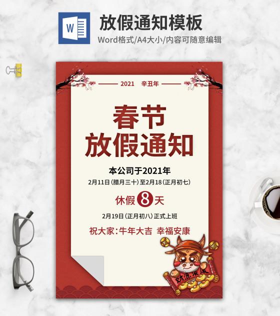 简约红色春节放假通知word模板