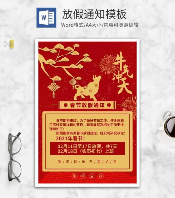 喜庆中国红春节放假通知word模板
