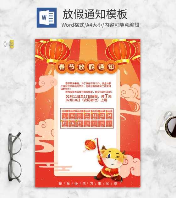 中国风喜庆春节放假通知word模板