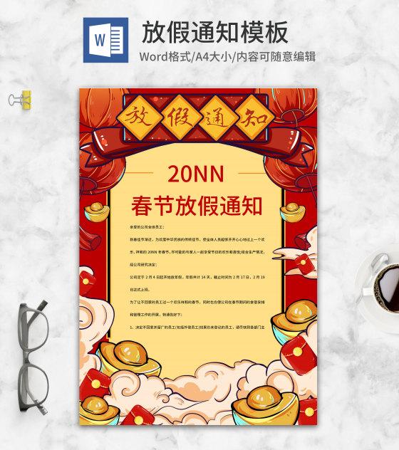 小清新红色春节放假通知word模板