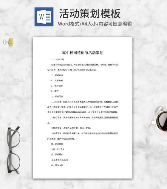 校园活动策划word模板