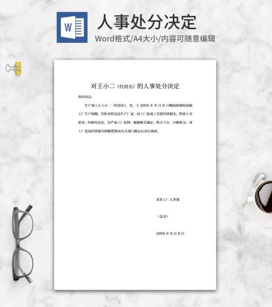 简约人事处分word模板