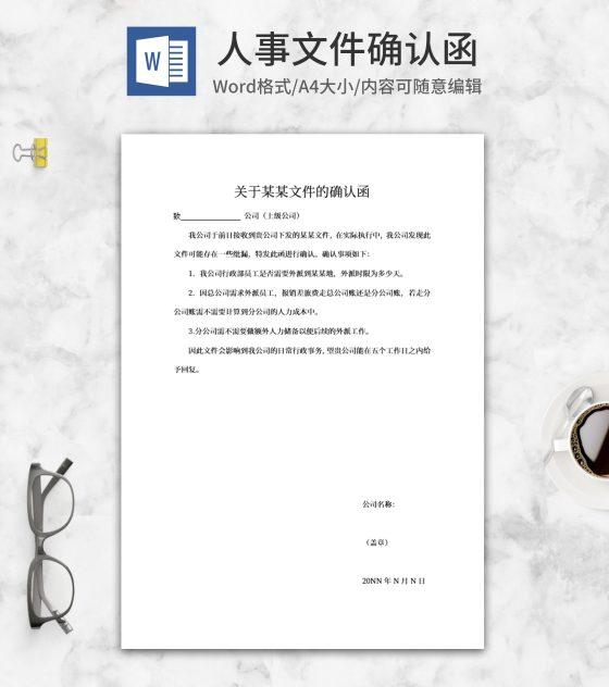 人事文件确认函word模板