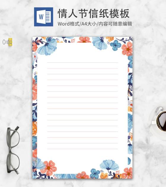 简约粉蓝色情人节word模板
