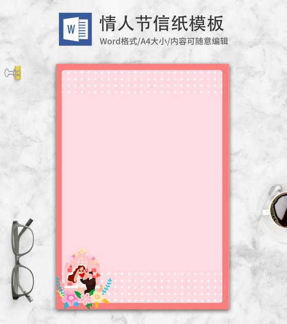 小清新粉色情人节信纸word模板