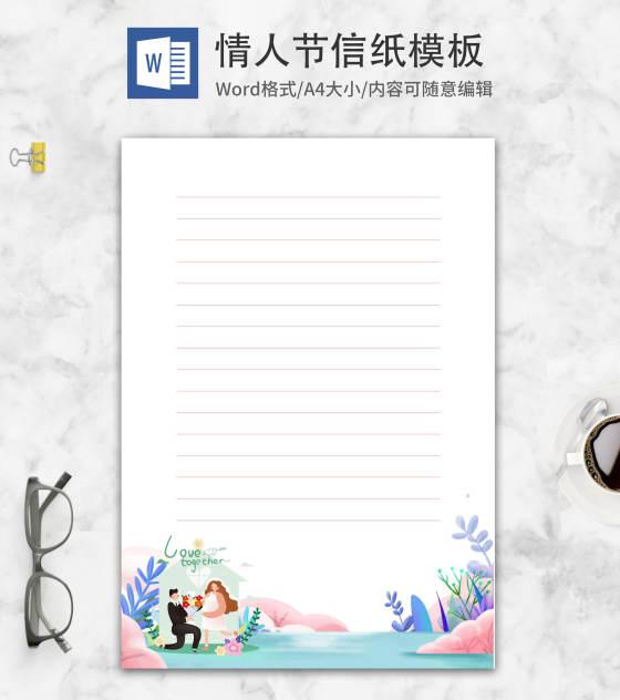 小清新蓝粉色梦幻情人节信纸word模板