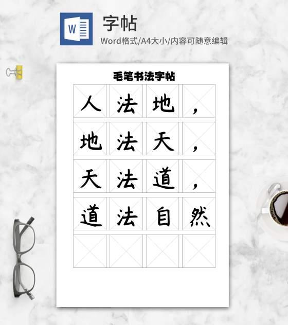 简约毛笔《道德经》书法字帖word模板