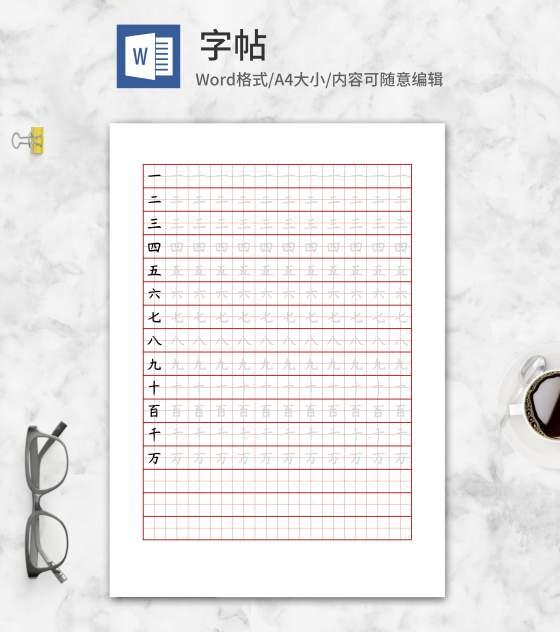简约数字练习字帖word模板
