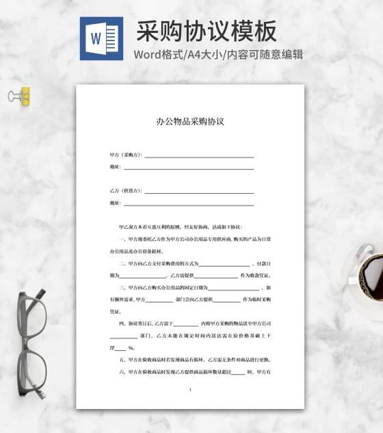 公司采购协议word模板