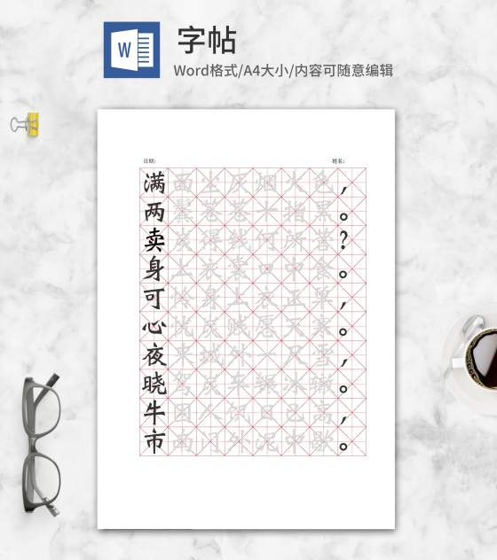 简约《卖炭翁》字帖word模板