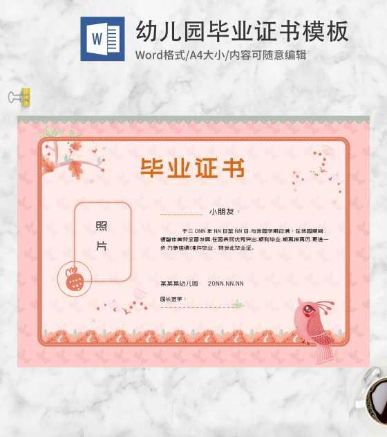 粉色幼儿园毕业证书模板