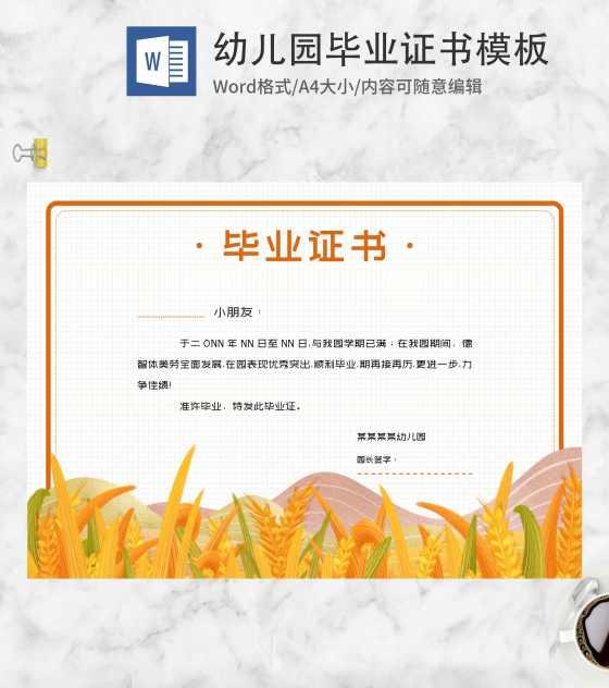 黄色麦穗幼儿园毕业证书