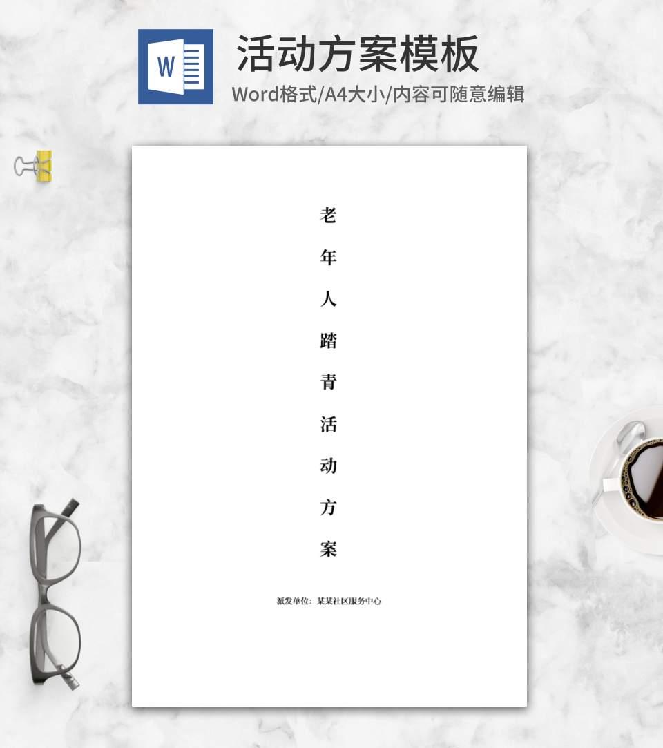 老年踏青活动策划方案word模板