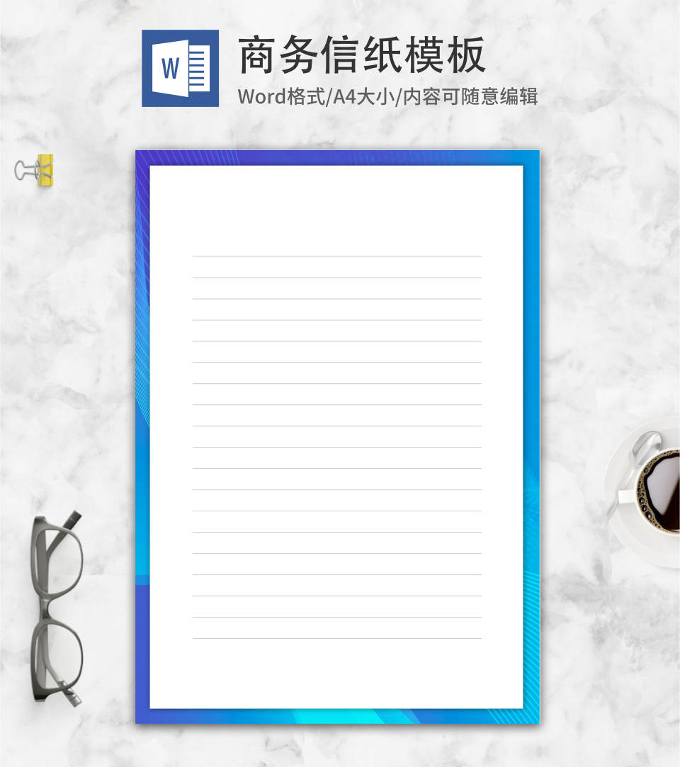 蓝色边框商务信纸
