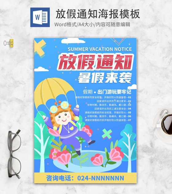 可爱暑假放假通知创意海报word模板