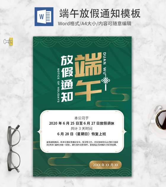 中国风绿色端午放假通知海报word模板