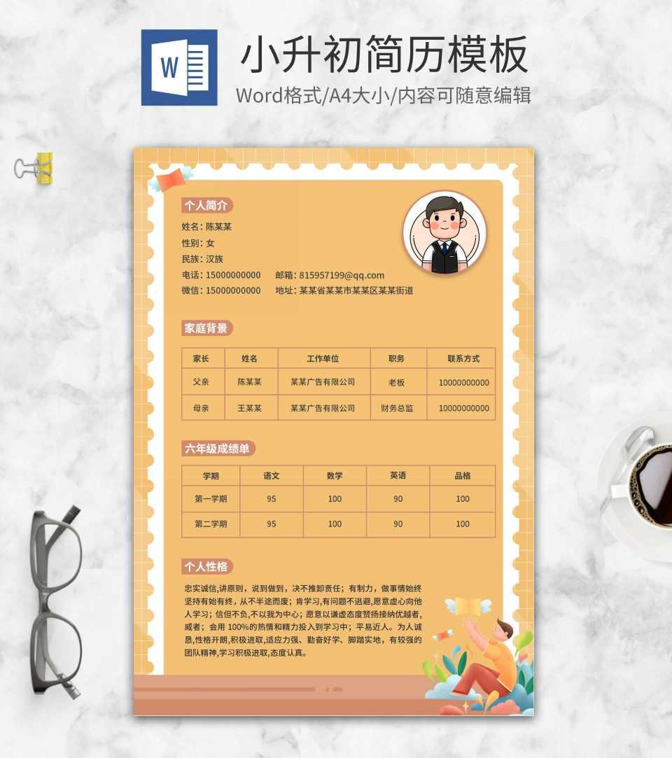 黄色卡通小升初学生简历word模板