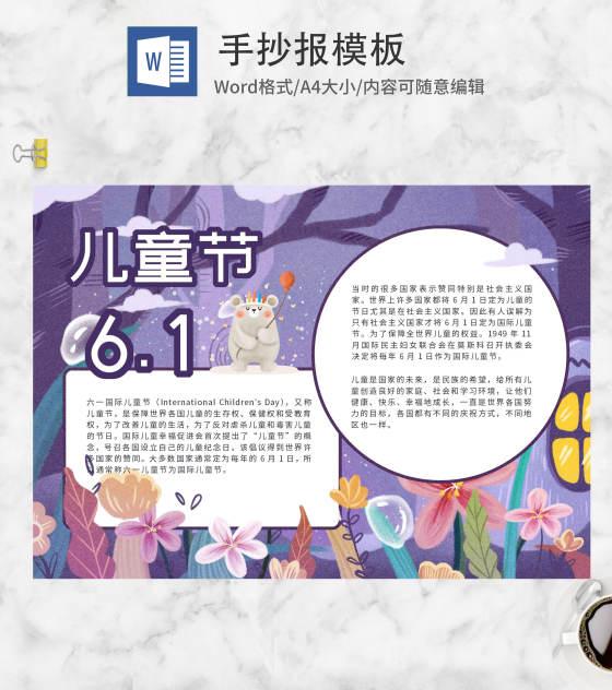 紫色六一儿童节手抄报