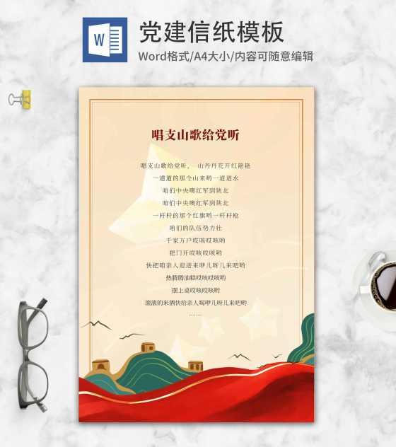 红色祖国山河党建信纸