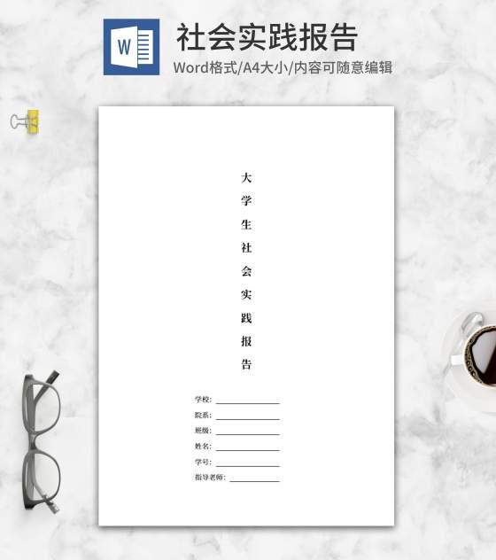 大学社会实践报告word模板