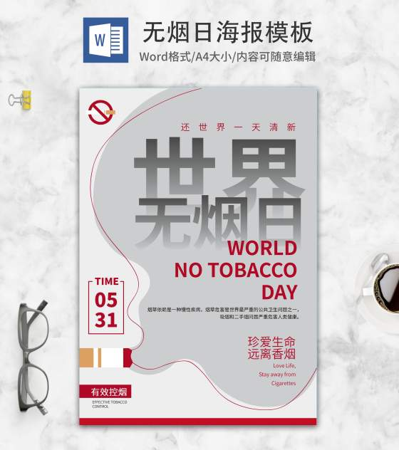 灰色世界无烟日宣传海报