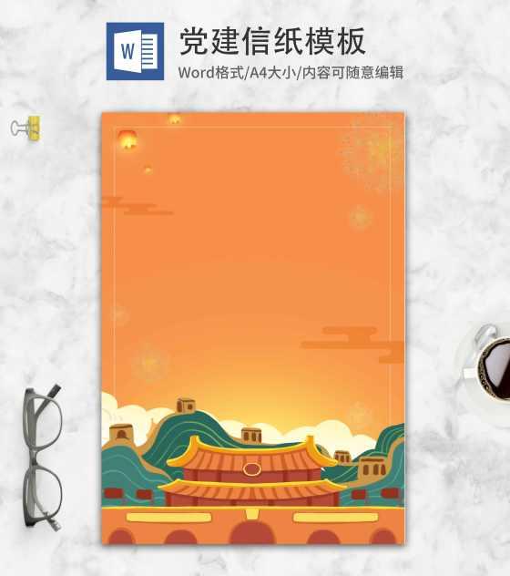 红色天安门卡通党建信纸word模板