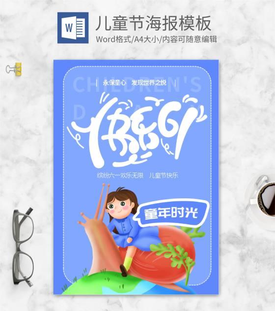 蓝色清新卡通六一儿童节word模板