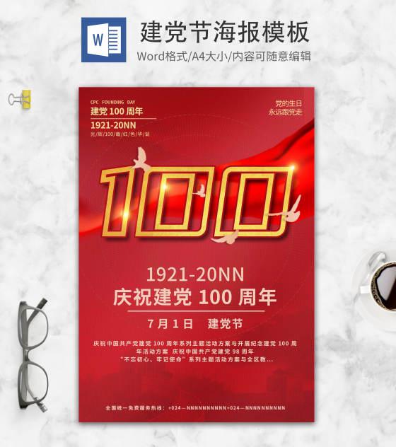 红色喜庆庆祝建党100周年word模板