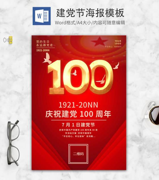 红色简约庆祝建党100周年word模板