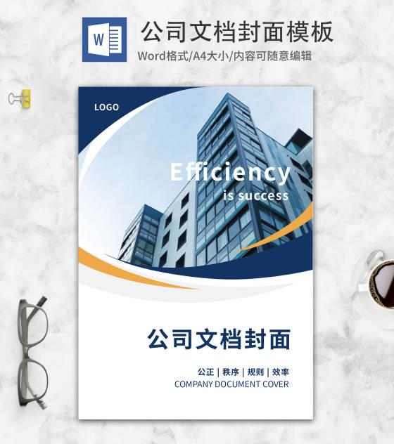 蓝色商务公司文档封面模板