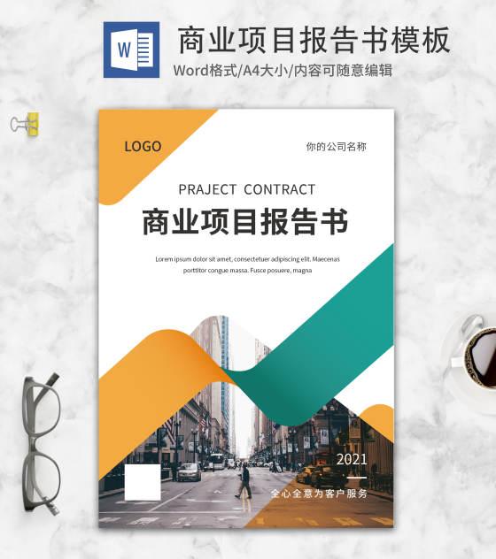 白色简约都市商业项目报告书封面