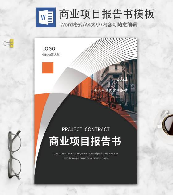 黑色简约商业项目报告书封面