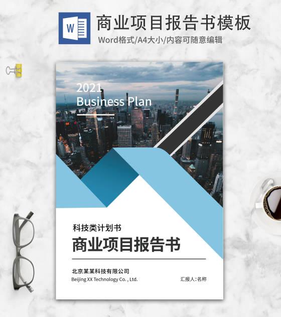 蓝色都市商业项目报告书封面