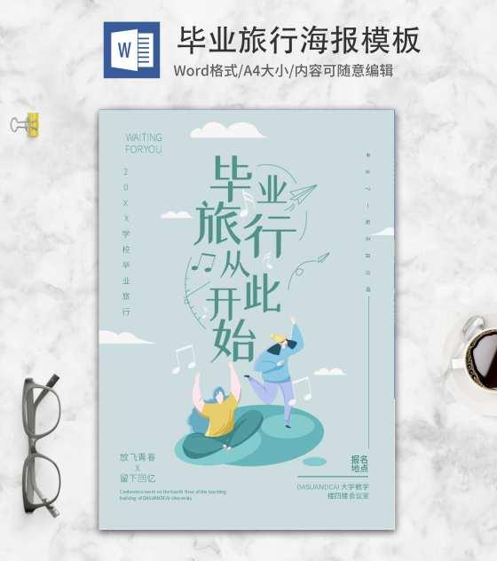 小清新蓝色毕业旅行海报word模板