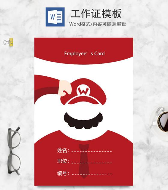 红色卡通工作证word模板