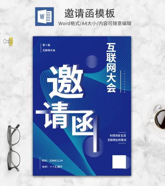 蓝色简约线条互联网大会邀请函word模板