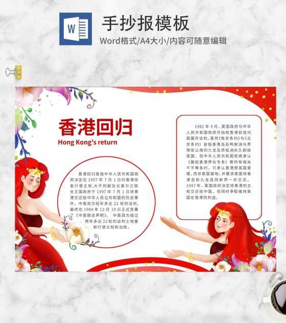 红色女孩庆祝香港回归手抄报