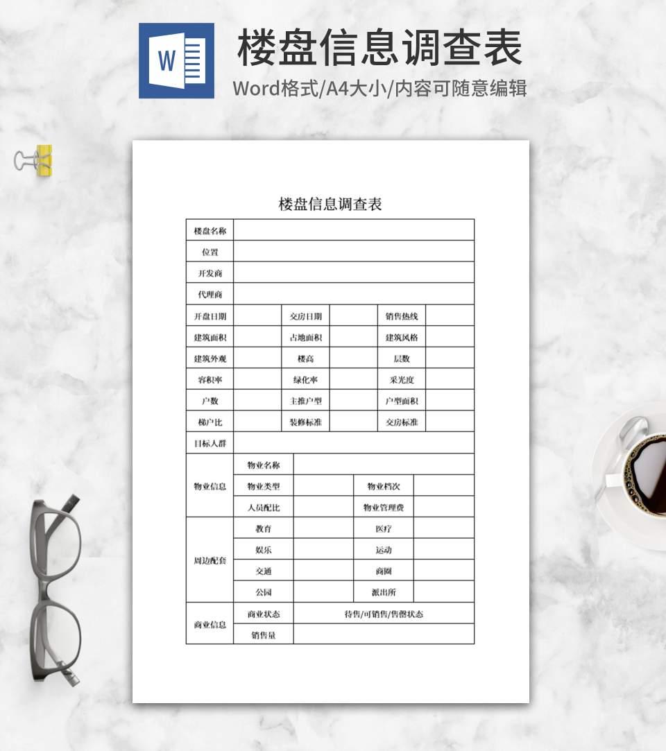 楼盘信息调查表word模板