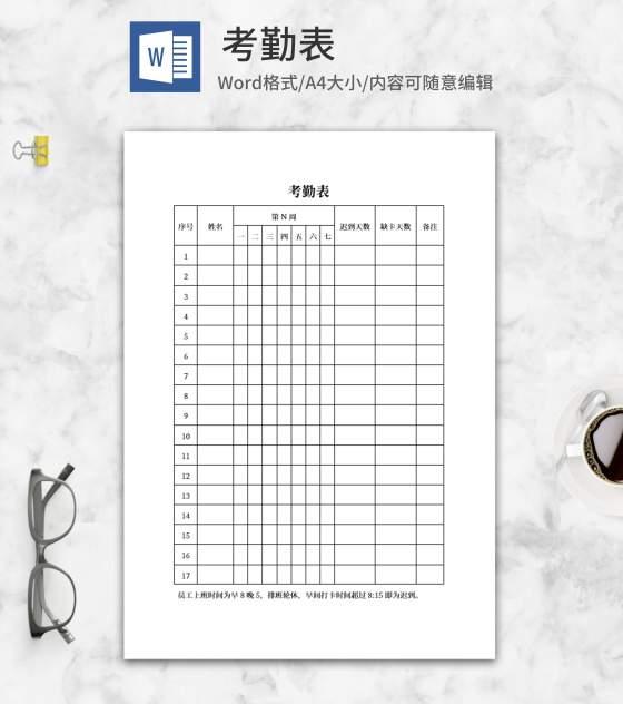 企业员工考勤表word模板