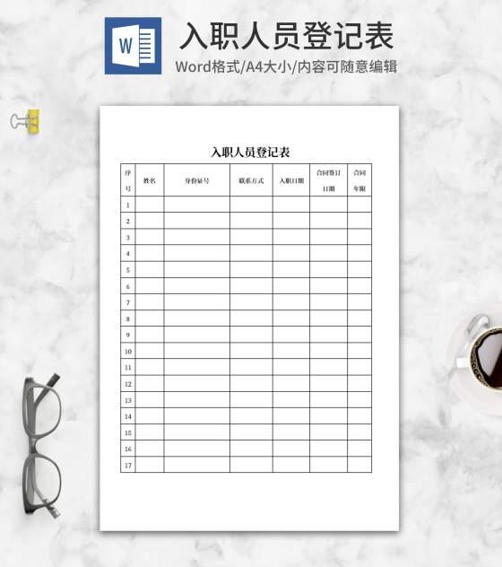 企业入职人员登记表word模板