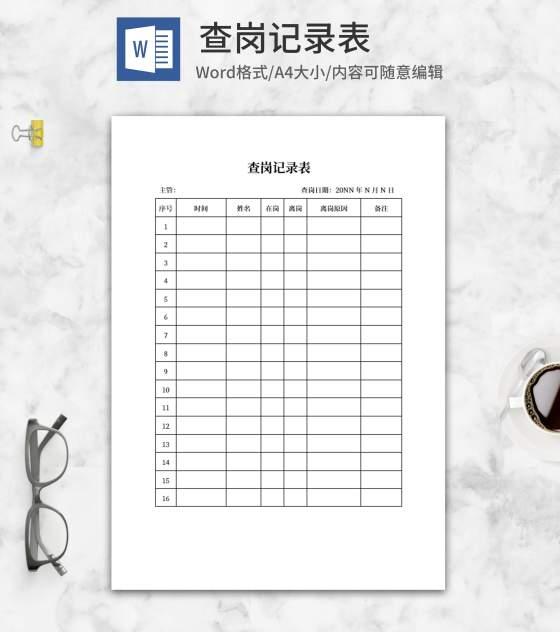 公司查岗记录表word模板