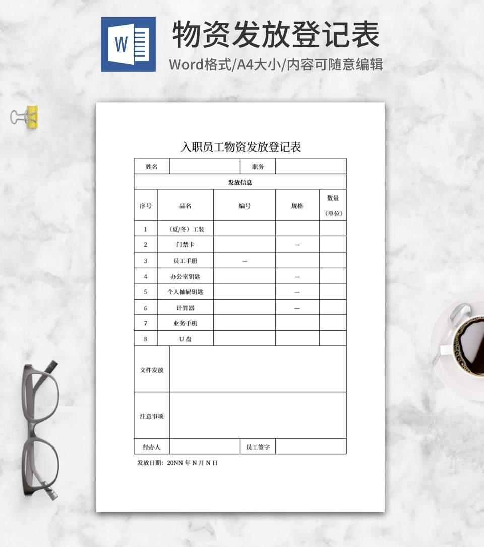 企业入职员工物资发放登记表word模板