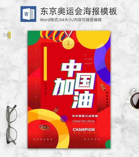 红色简约东京奥运会海报word模板