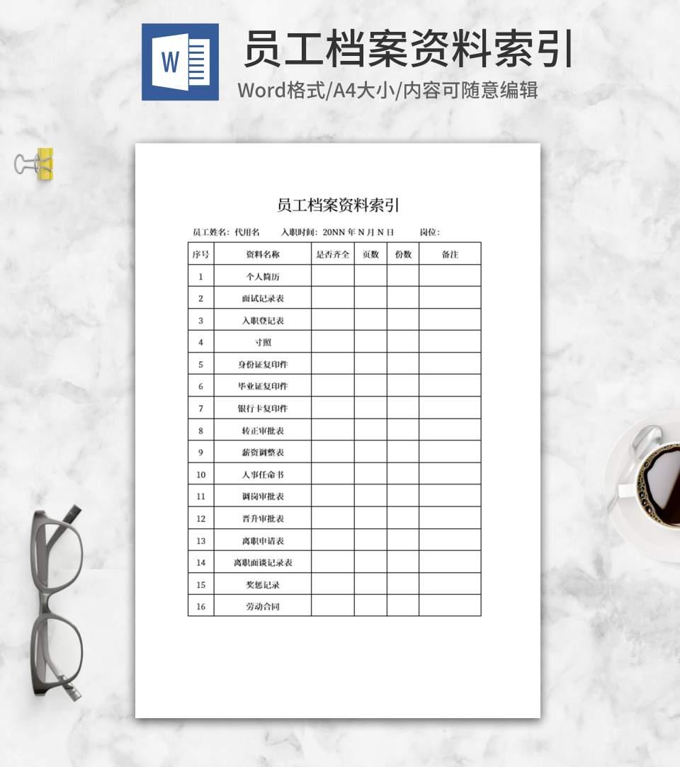 公司员工档案资料索引word模板