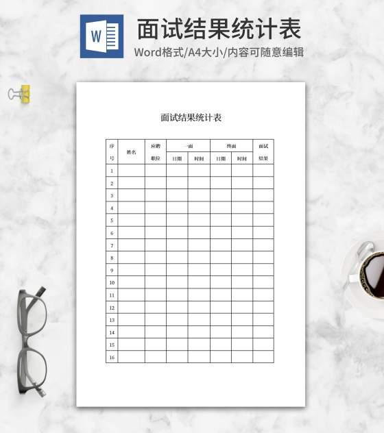 公司面试结果统计表word模板